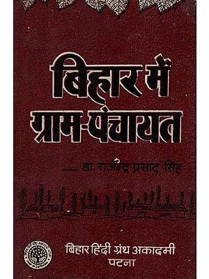 बिहार में ग्राम - पंचायत - Gram Panchayat In Bihar (An Old and Rare Book)