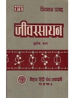 जीवरसायन - Biochemistry - Vol-III (An Old and Rare Book)