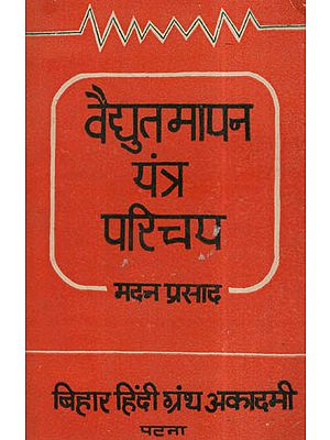 वैद्युतमापन यंत्र परिचय - A Book On Electrical Measuring Instruments For Diploma Standard (An Old and Rare Book)