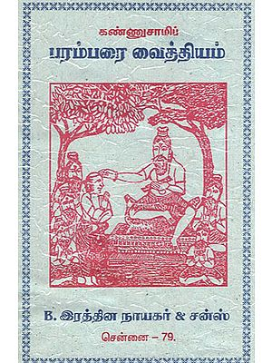 Kannusamy's Traditional Treatment (Tamil)