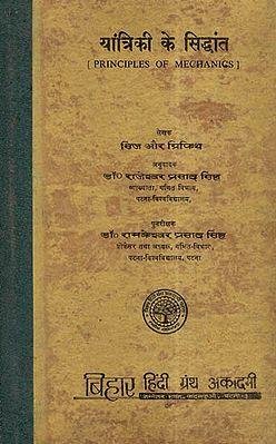 यांत्रिकी के सिद्धांत - Principles Of Mechanics (An Old and Rare Book)