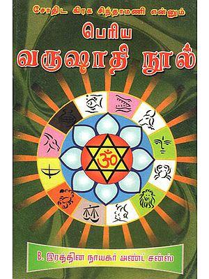 Astrological Annual (Tamil)