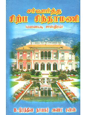 Astrological Book -Sirpa Chinthamani for Everyone (Tamil)