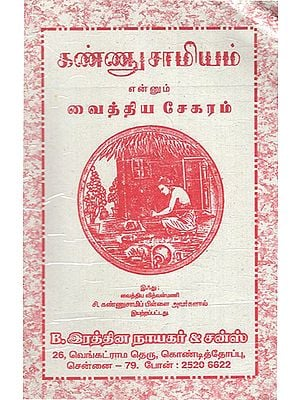 Learners of Ayurvedic Medicine (Tamil)