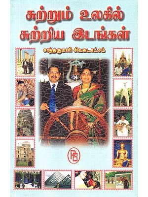 Travel Book- Where All I Went (Tamil)