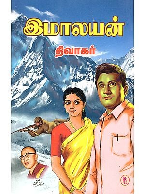 Himalayan- Historic Novel Based on Himalayas and Indo-China War (Tamil)