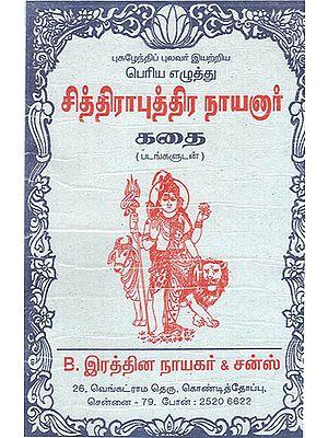 Story of Chitra Putra Nayanar (Tamil)