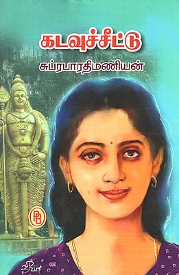 Kadavucheetu- Novel on Malaysian Background (Tamil)