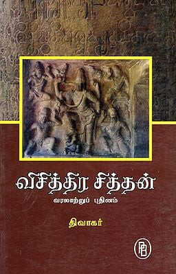 Vichitra Chintan- Novel (Tamil)