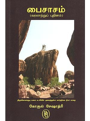 Ghost- Historical Novel (Tamil)