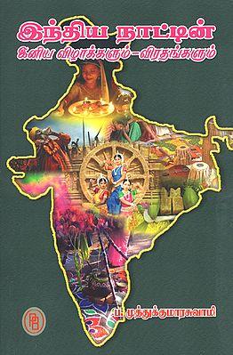 India's Festivals and Vrats (Tamil)