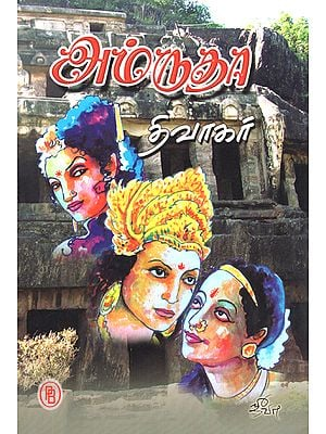 Amritha- Historic Novel About Kulothunga (Tamil)