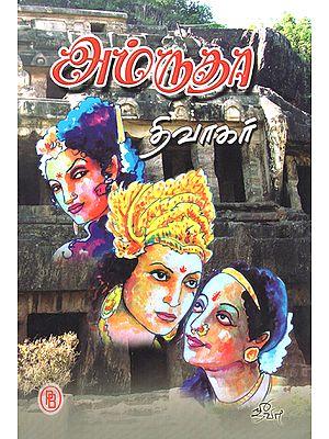 Amritha- Historic Novel About Kulothunga (Tamil)