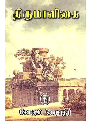 Thirumalikai- Divine Building (Tamil)