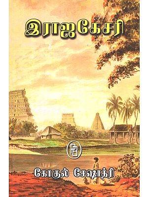 Raja Kesari- Vanara King (Tamil)