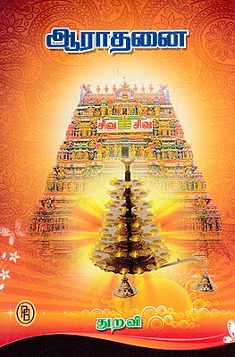 Aaradhanai (Tamil)