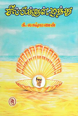 Pearl Inside The Shell -  Indian Edition (Tamil)