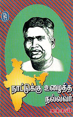 Patriot Kakkan (Tamil)