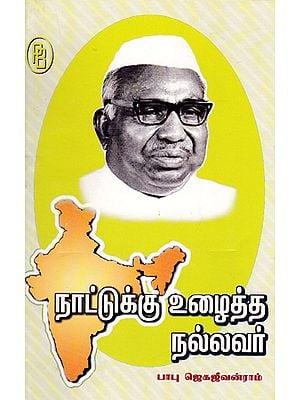 Patriot Babu Jagajivan Ram (Tamil)