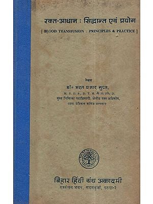 रक्त - आधान : सिद्धान्त एवं प्रयोग - Blood Transfusion : Principles & Practice (An Old and Rare Book)