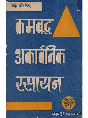 क्रमबद्ध अकार्बानिक रसायन - Inorganic Chemistry  (An Old and Rare Book)