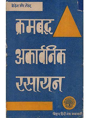 क्रमबद्ध अकार्बानिक रसायन - Krambadh Akarbanic Rasayan (An Old and Rare Book)