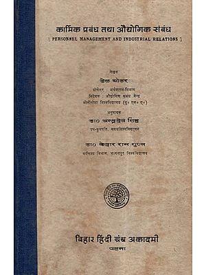 क्रामिक प्रबन्ध तथा औद्योगिक संबंध - Personnel Management and Industrial Relations (An Old and Rare Book)
