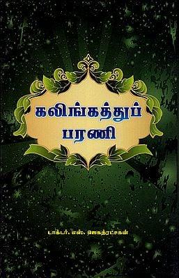 Kalingathu Parani (Tamil)