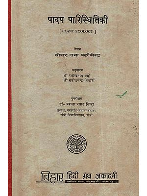 पादप पारिस्थितिकी - Plant Ecology (An Old and Rare Book)
