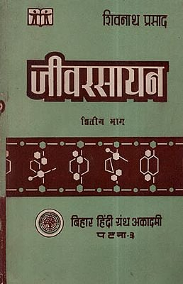जीवरसायन - Biochemistry - Vol-2 (An Old and Rare Book)