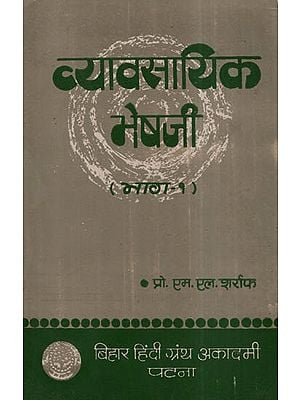 व्यावसायिक भेषजी - Professional Pharmacy- Part- 1 (An Old and Rare Book)