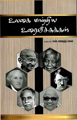Speeches That Changed The World (Tamil)