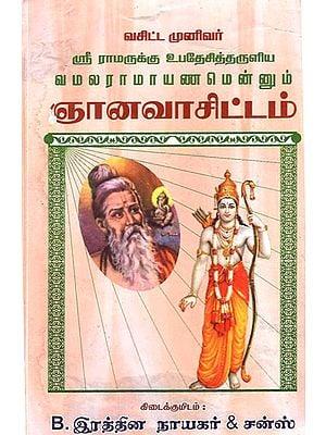 Vamalaramayanam Alias Gnanavasittam -Vashistar to Sri Ram (Tamil)