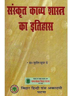 संस्कृत काव्य शास्त्र का इतिहास - History of Sanskrit Poetry