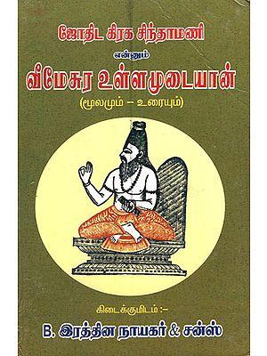 Astrological- Veemesura Ullamudayan (Tamil)