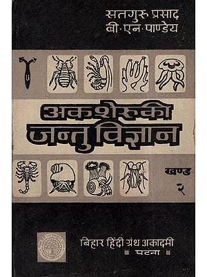 अकशेरुकी जन्तु विज्ञान - Invertebrates- Animal Science Vol - 2 (An Old and Rare Book)