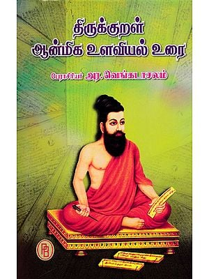 Thirukkural- Spiritual Psychological Explanation (Tamil)