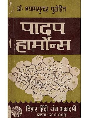 पादप हार्मोन्स - Plant Hormones (An Old and Rare Book)