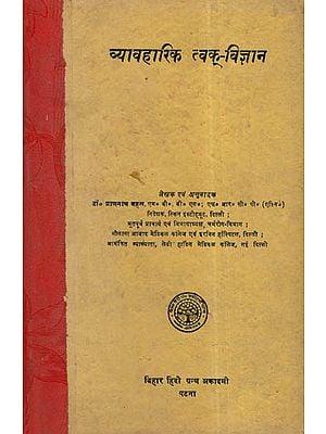 व्यावहारिक त्वक्-विज्ञान - Practice Of Dermatology (An Old and Rare Book)