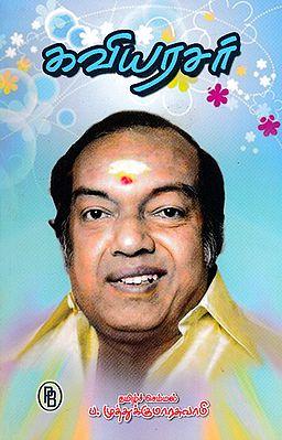 King Of Kavithas (Tamil)