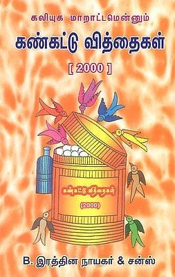 Tantric Methods 2000 (Tamil)