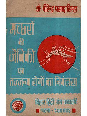 मच्छरों की जैविकी एवं तज्जन्य रोगों का नियंत्रण  - Biology Of Mosquitoes and Control Of Trophic Diseases (An Old and Rare Book)