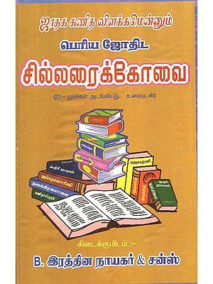 How to Analyse Horoscope Chillaraikovai (Tamil)