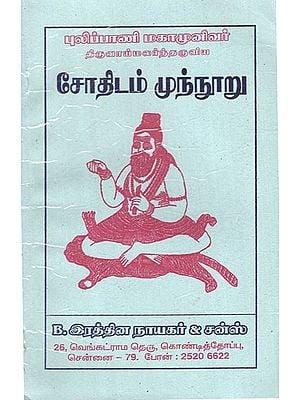 Pulipani Siddhar's Astrology (Tamil)