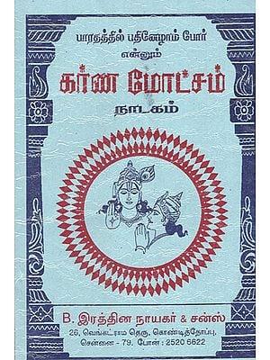 Karna's Moksham or Mukthi Mahabharat (tamil)
