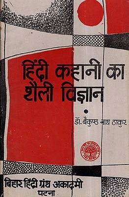 हिंदी कहानी का शैली विज्ञान - Genetics Of Hindi Stories (An Old and Rare Book)