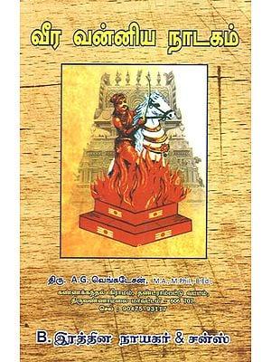 Veera Vanniya Drama- Courageous Vanniyars (Tamil)