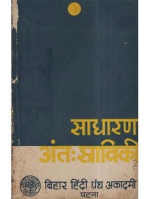 साधारण अंत: स्राविकी - Sadharan Antaha Straviki