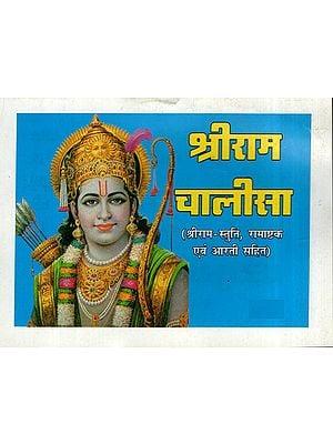 श्रीराम चालीसा - Shri Ram Chalisa