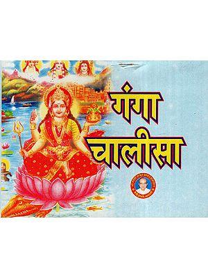 गंगा चालीसा - Ganga Chalisa